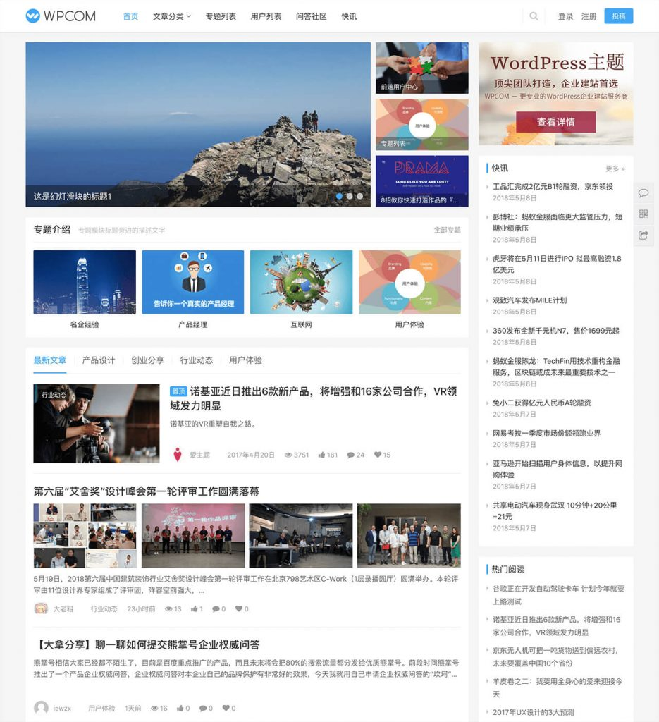 JustNews主题 V4.0.4完美破解版 亲测可用 免费下载