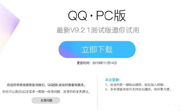 QQ PC版V9.2.1开启内测 支付语音自动播放