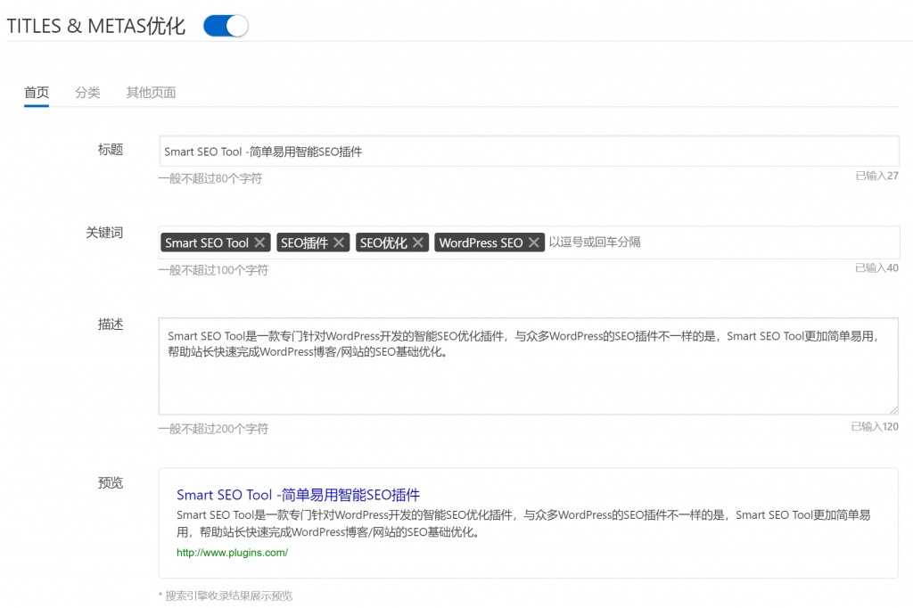 Smart SEO Tool 2.2.1 轻量级WordPress博客SEO优化插件