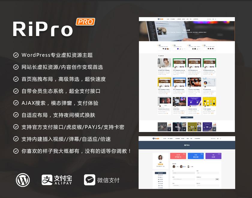 wordpress资源站主题RiPro V5.9.0 破解版免费下载