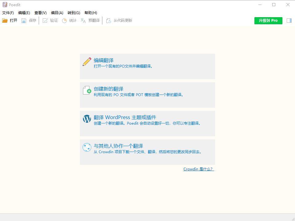 Poedit Pro 2.2.4.5785中文版下载