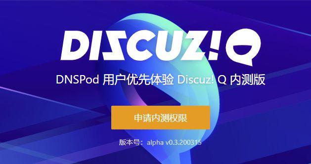 Discuz! Q 第一个内测版alpha v0.3.200315发布