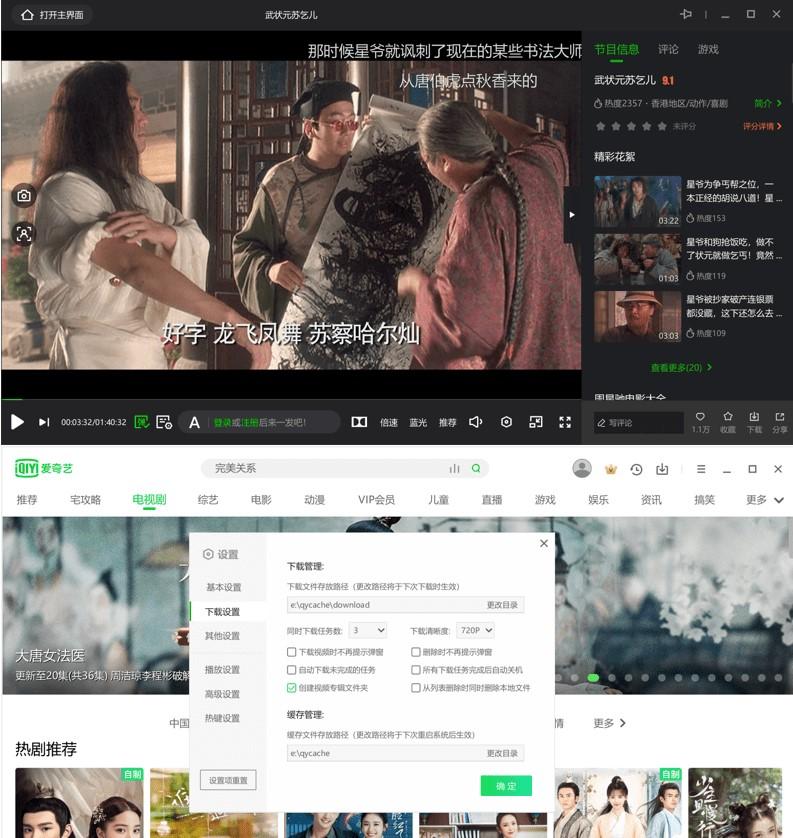 爱奇艺_v7.2.104.1431_去广告去升级绿色版下载