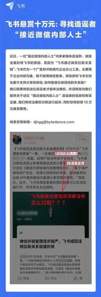 """飞书APP重金悬赏十万元:寻找""""接近微信的内部人士"""""""