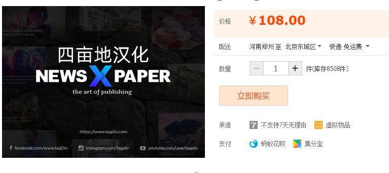 Newspaper中文100%汉化优化版下载,wordpress新闻杂志CMS主题,针对中国区加速优化