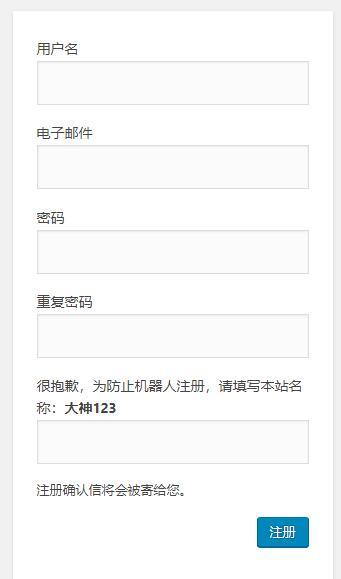 wordpress站点改造指南:增加BBS社区功能