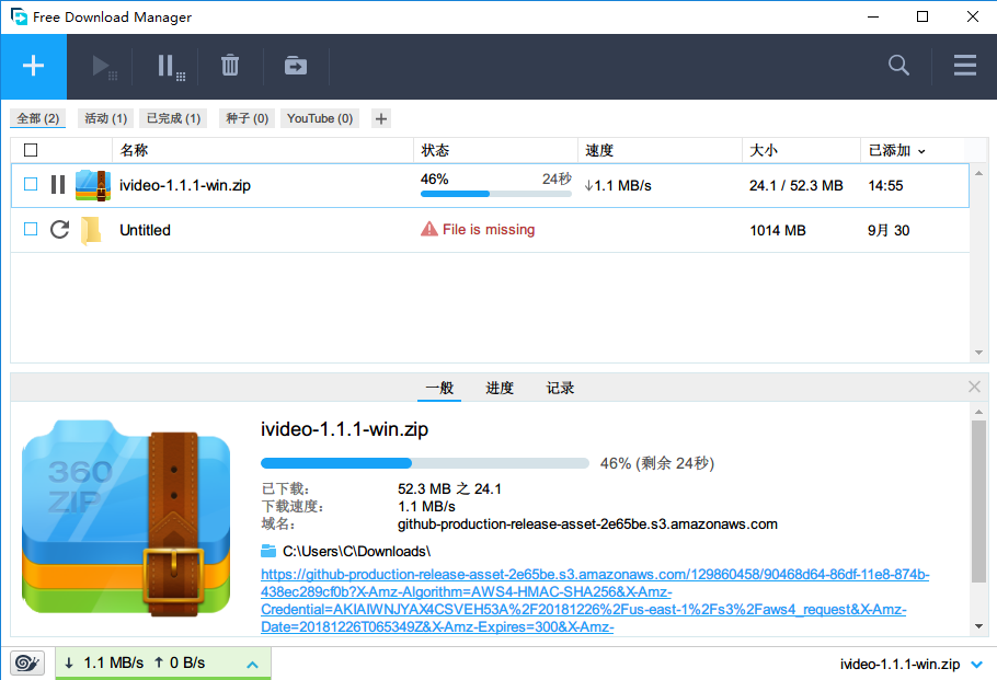开源下载神器Free Download Manager 6.10.0中文版
