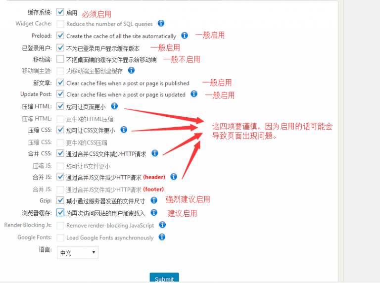 WordPress缓存插件WP Fastest Cache使用设置和卸载教程